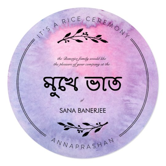 Mukhe Bhaat Watercolor Rice Ceremony Invitation Zazzle Com