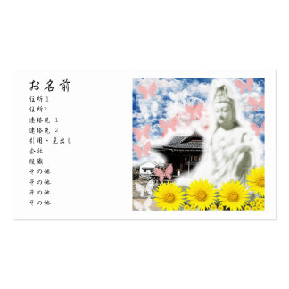 Muko mallow and the Merciful Goddess 菩 薩 with prin Business Card
