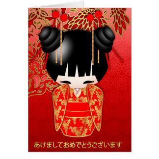 Muñeca japonesa de Kokeshi de la Feliz Año Nuevo Tarjeta De Felicitación