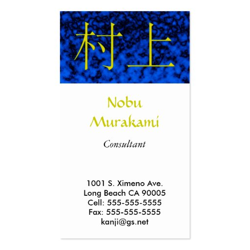 Murakami Monogram Double-Sided Standard Business Cards (Pack Of 100)