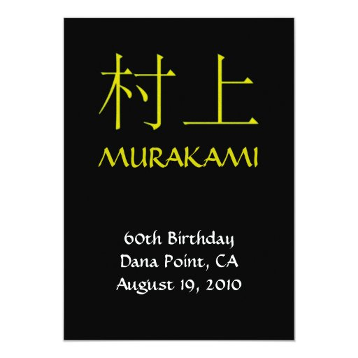Murakami Monogram Invite