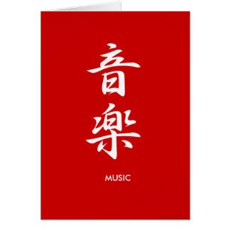 Music - Ongaku Greeting Card