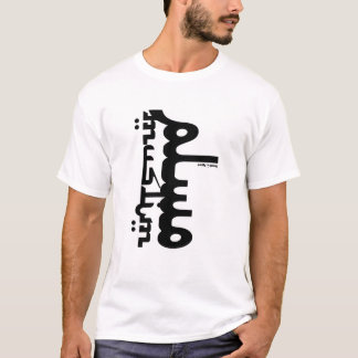 Muslim English Arabic T-Shirt