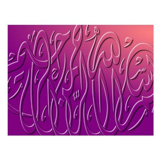 Musulmanes púrpuras islámicos de Bismillah de la c Tarjetas Postales