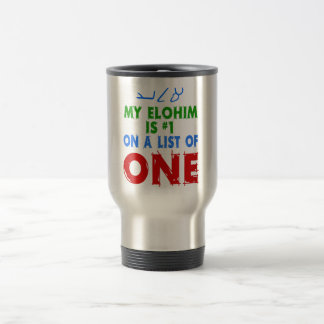 My Elohim Is #1 On A List of One 15 Oz Stainless Steel Travel Mug