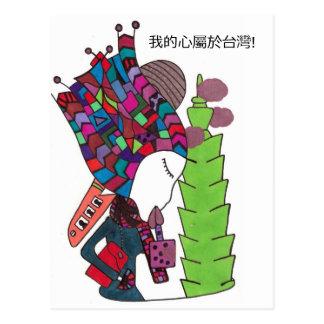 my heart belongs in Taiwan post card.
