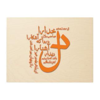 My heart goes on Persian poetry of Hafiz Shirazi Wood Print