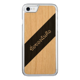 My name in a foreign language carved iPhone 7 case