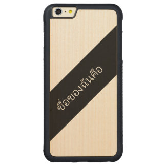 My name in a foreign language carved maple iPhone 6 plus bumper case