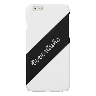 My name in a foreign language glossy iPhone 6 case