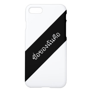 My name in a foreign language iPhone 8/7 case