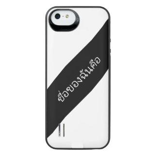 My name in a foreign language iPhone SE/5/5s battery case