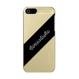 My name in a foreign language metallic phone case for iPhone SE/5/5s