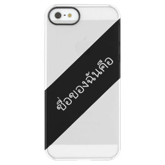 My name in a foreign language permafrost iPhone SE/5/5s case