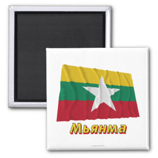 Myanmar Flag with Name in Russian Magnet