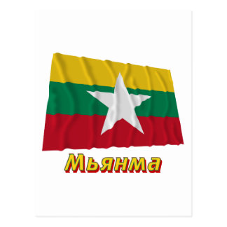Myanmar Flag with Name in Russian Postcard
