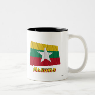 Myanmar Flag with Name in Russian Two-Tone Coffee Mug