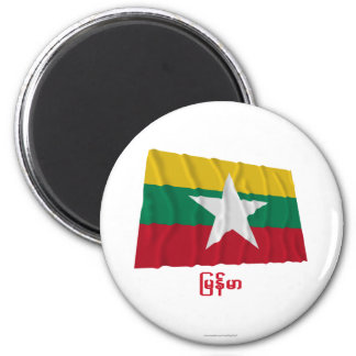 Myanmar Waving Flag with Name in Burmese 2 Inch Round Magnet