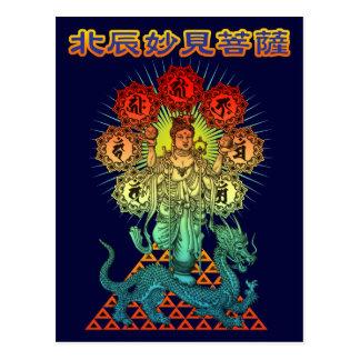 Myoken bosatsu2 post card