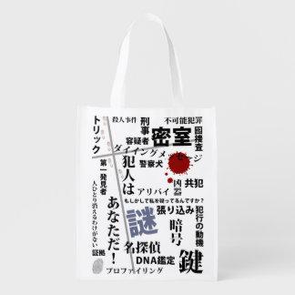 < Mystery black letter > Mystery (black Reusable Grocery Bag