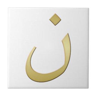 N de oro para Nazarine - en blanco Azulejo Cuadrado Pequeño