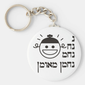 N Na Nach Nachma Nachman Meuman Keychain