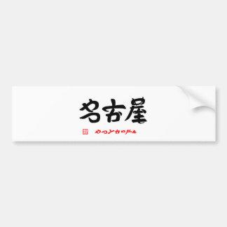 Nagoya at last even the pot (marking) bumper sticker
