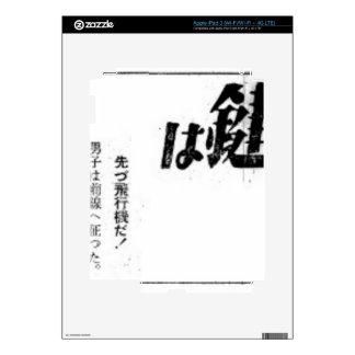 Nakajima AC iPad 3 Decal