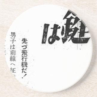 Nakajima AC Sandstone Coaster
