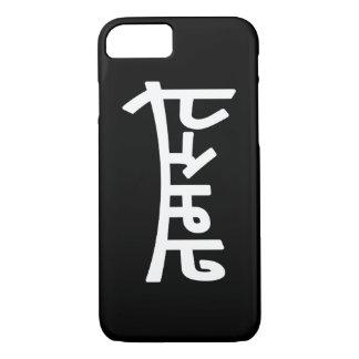 Namaste (नमस्ते) - Devanagari Script iPhone 8/7 Case