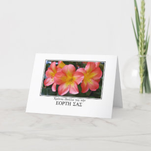 Name day cards zazzle name day greetings in greek with clivia card m4hsunfo