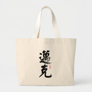 Name Michael in Chinese Bag