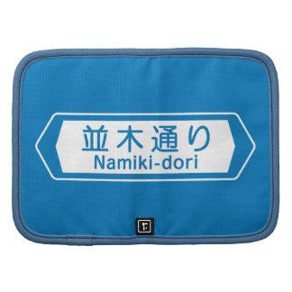 Namiki-dori, Tokyo Street Sign Folio Planners