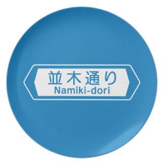 Namiki-dori, Tokyo Street Sign Plate
