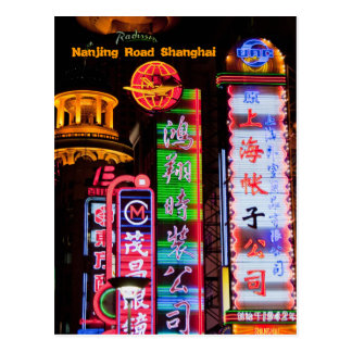 Nanjing Road Shanghai, _MG_5512 Postcard