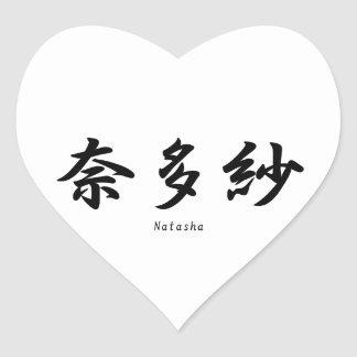Natasha translated into Japanese kanji symbols. Heart Sticker