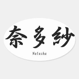 Natasha translated into Japanese kanji symbols. Oval Sticker
