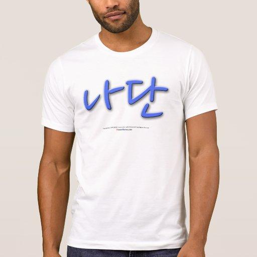 Nathan-나단 Camisetas