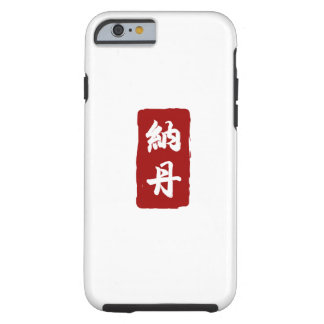 Nathan Translated to Beautiful Chinese Glyphs Tough iPhone 6 Case