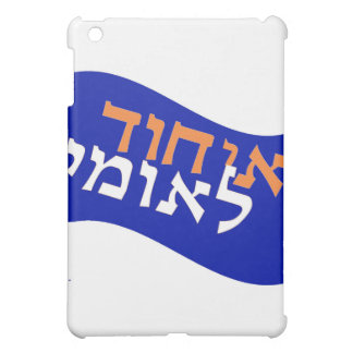 National Union (Eichod Leumi) iPad Mini Cases