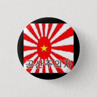 Naval Japanese Political Logo Pinback Button