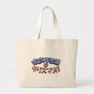 Navidad de Sugoku Fushigi Bolsas De Mano