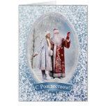 Navidad ruso - padre Frost y Snegurochka Felicitaciones