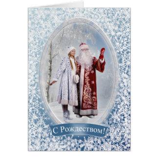 Navidad ruso - padre Frost y Snegurochka Tarjeta De Felicitación