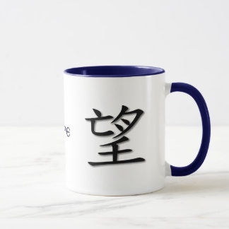 Navy Blue Ringer Mug With Chinese Symbol For Hope