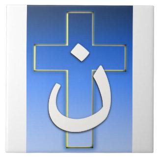 Nazarene #1 cruzado azulejo cuadrado grande