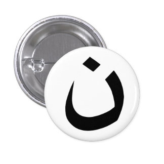 """NAZARENE - CHRISTIAN SOLIDARITY"" 1.25-inch Button"