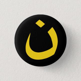 """NAZARENE - CHRISTIAN SOLIDARITY"" 1.25-inch Button"