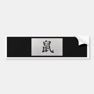 Negro chino de la rata de la muestra del zodiaco pegatina para auto