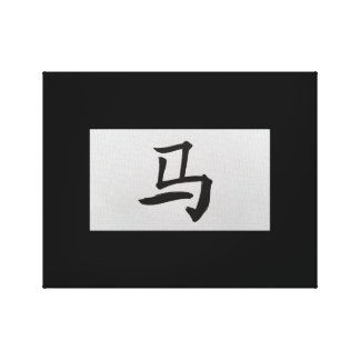Negro chino del caballo de la muestra del zodiaco impresiones en lona